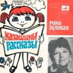 Рина Зелёная Наташкины рассказы слушать аудио запись