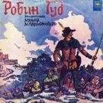 Робин Гуд, аудиосказка аудиоспектакли советские с пластинок deti online