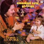 Русские народные сказки с напевами, аудиосказка (1990)