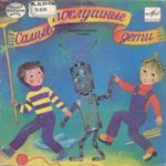 Самые послушные дети, аудиосказка аудиоспектакли советские с пластинок