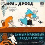 Лиса и дрозд, аудиосказка (1972)