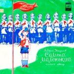 Самый маленький, аудиосказка про пионеров Некрасов Андрей Ностальгия по советскому детству