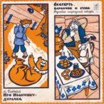 Скатерть баранчик и сума аудиосказка слушать сказку на ночь онлайн