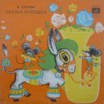 Сказка Бахтин добрые русские сказки для детей аудиоформат