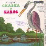 Сказка о цапле, аудиосказка добрые русские сказки для детей аудиоформат