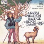 Сказка о честном пастухе и пегом баране немецкие сказки много хороших добрых сказок слушать на ночь для детей online
