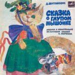 Сказка о глупом мышонке, аудиосказка детская опера пластинка