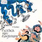 Сказка о смеянцах, аудиосказка deti online аудиосказка слушать СССР