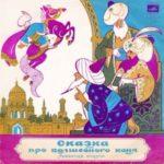 Сказка про волшебного коня аудиосказка аудио сказки для детей 3 лет 4 лет 5 лет 6 лет 7 лет