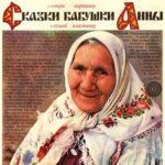 Сказки бабушки Анны, аудиосказка deti online аудиосказка слушать СССР
