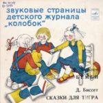 аудиосказка 1981 собрание аудио сказок для прослушивания детям пластинка СССР