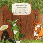 Сказки дядюшки Римуса Джоэль Чандлер Харрис аудио сказки для детей 3 лет 4 лет 5 лет 6 лет 7 лет