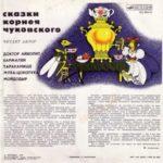 сказки читает Чуковский пластинка