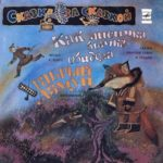 Сказки народов тайги и тундры аудиосказки сказки чтобы слушать в хорошем качестве аудио записи винил пластинка