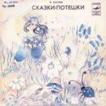 Сказки-потешки В. Бахтин аудиосказка короткие сказки слушать онлайн бесплатно