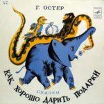 Сказки про мартышку удава слоненка попугая аудио Григорий Остер пластинка для детей онлайн бесплатно Винил