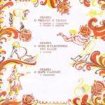 Пластинка Сказки Пушкина для детей
