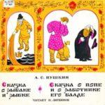 Сказки Пушкина Литвинов аудиосказка deti online аудиосказка слушать СССР