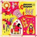 Детские сказки с советских виниловых пластинок СССР
