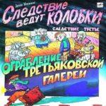 Следствие ведут колобки 3 аудиосказка Ограбление Третьяковской галереи слушай