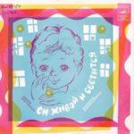 Сверху вниз, наискосок, аудиосказка (1978)