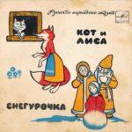 русская народная сказка аудиосказка Ностальгия по советскому детству deti online