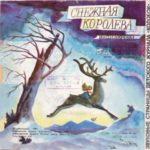 Снежная королева, аудиосказка (1981)