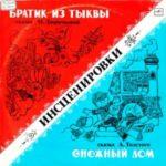 Снежный дом, аудиосказка сказка Толстого аудиоспектакли советские с пластинок