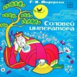 Соловей императора, аудиосказка Андерсен сказки онлайн бесплатно