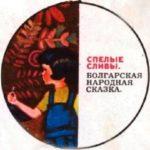 Спелые сливы, аудиосказка сказки Болгарии много хороших добрых сказок слушать на ночь для детей online