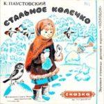 Слушайте сказку Паустовского Стальное колечко детская пластинка СССР онлайн бесплатно