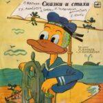 любимые сказки нашего дества с советских пластинок