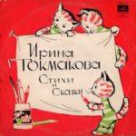 Стихи и сказки, Ирина Токмакова, аудиосказка детские книжки на ночь бесплатно
