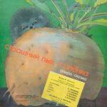 Страшный Пых и Аленка, аудиосказка аудиоспектакли советские с пластинок