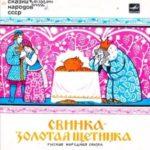 Свинка - золотая щетинка, аудиосказка любимые сказки нашего детства с советских пластинок