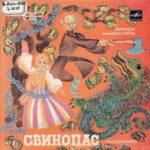 Свинопас, аудиосказка литовская аудио сказки для детей 3 лет 4 лет 5 лет 6 лет 7 лет
