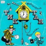 Тик-так аудиосказка опера сказка о потерянном времени добрые русские сказки для детей аудиоформат