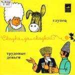 Трудовые деньги Глупец аудиосказки детские книжки на ночь бесплатно