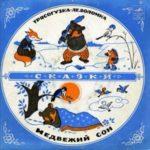 Трясогузка-ледоломка, аудиосказка любимые сказки нашего дества с советских пластинок