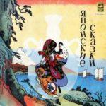 Японская сказка аудиосказка слушать сказки русские для мальчиков и девочек японские