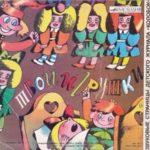 Твои игрушки, аудиосказка (1984)