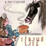 Тёплый хлеб аудиосказка Паустовский для детей короткие сказки слушать онлайн бесплатно