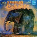 Умный слон, аудиосказка короткие сказки слушать онлайн бесплатно