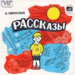 Ушинский рассказы аудио аудио сказки для детей 3 лет 4 лет 5 лет 6 лет 7 лет