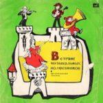 В стране музыкальных волшебников, аудиосказка аудио сказки для детей 3 лет 4 лет 5 лет 6 лет 7 лет