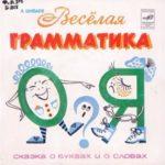 Веселая грамматика аудиосказка сказки чтобы слушать в хорошем качестве аудио записи