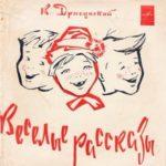 Веселые рассказы Драгунский, аудиосказка аудиокниги для детей онлайн слушать