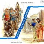 Восстание спартака, аудиосказка для общеобразовательных школ