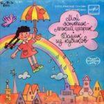 югославская сказка собрание аудио сказок для прослушивания детям пластинка СССР