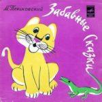 Забавные сказки, Пляцковский аудиосказка детская пластинка аудио